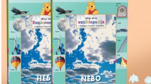 """Kolekcija knjiga Moja prva enciklopedija s Winniejem Poohom i prijateljima – jedanaesta knjiga """"Nebo"""""""